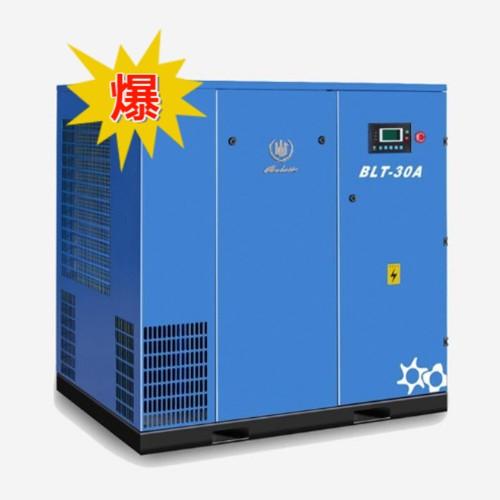 博莱特BLT系列螺杆空压机-BLT-30A