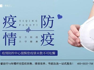 青岛空压机提醒:应对德尔塔毒株,防疫不放松!