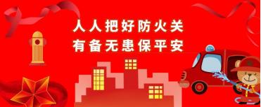 青岛空压机提醒:放火责任重于泰山!