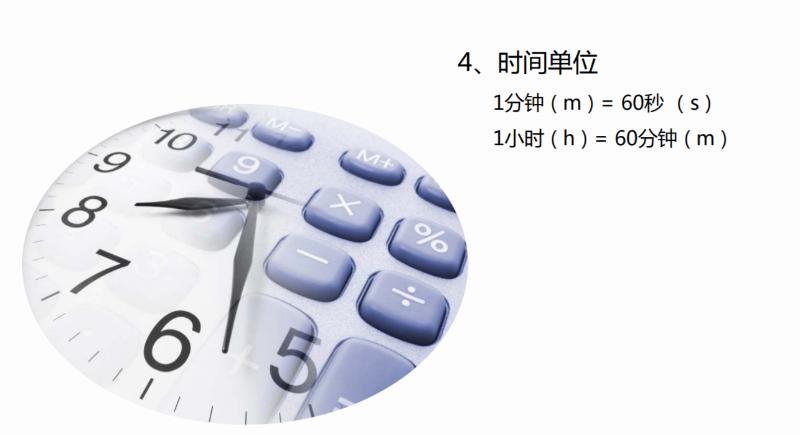 空压机时间单位换算