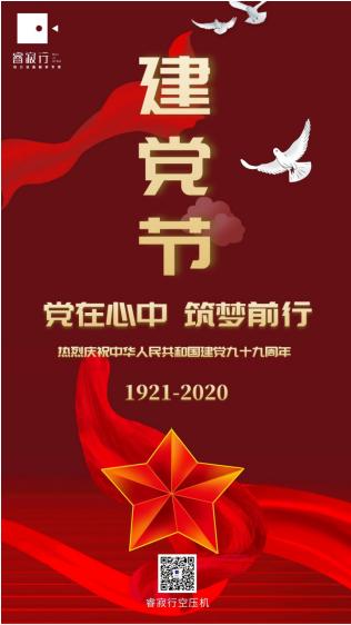 睿寂行空压机热烈庆祝中国共产党成立99周年!