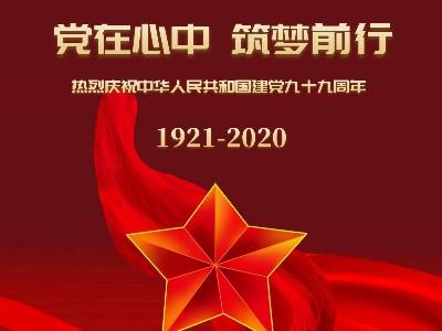 睿寂行空压机热烈庆祝中国共产党成立99周年