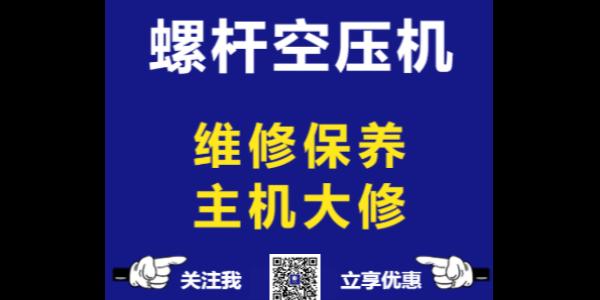青岛空压机厂家提醒您:夏天来了,螺杆空压机该洗洗了!