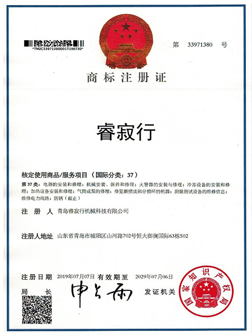 37类维修商标注册证