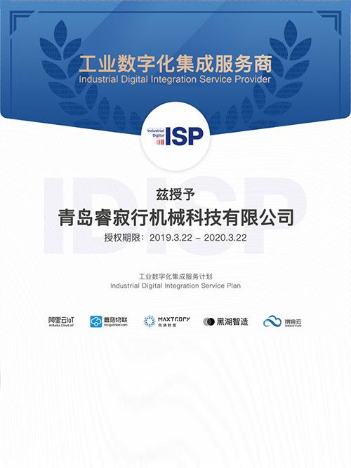 工业数字化集成服务商证书