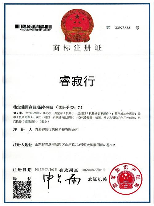7类机器设备商标注册证