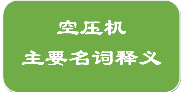 空压机主要名词释义(一)