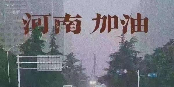 睿寂行空压机为河南祈福:愿洪水早退,人民平安!