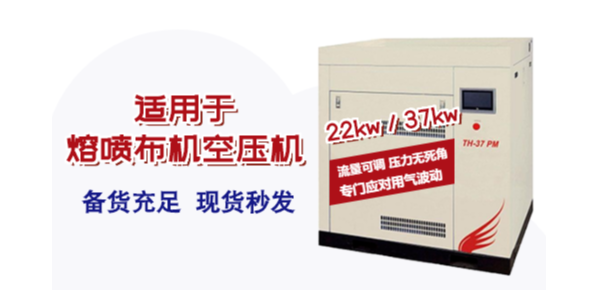 熔喷布机用空压机如何选型?选多大的空压机合适!