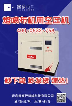熔喷布机用空压机